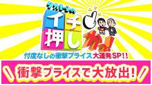 2021/06/13(日)16:00~ 『タカトシのイチ押しかっ!~衝撃プライス大連発SP~ 』