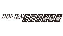 JNN・JRN共同災害募金
