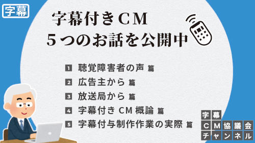 字幕付きCM5つのお話