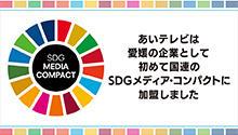 あいテレビは愛媛の企業として初めて<br>国連のSDGメディアコンパクトに加盟しました