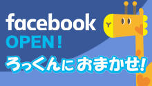あいテレビ 公式Facebokページ