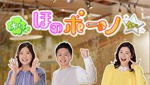 金曜ほのボーノ(BUONO!)