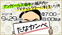 たなカンペ アンガールズ田中が瀬戸内でTVディレクターに転生した件