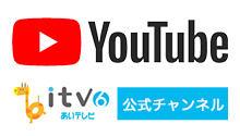あいテレビ 公式YouTube