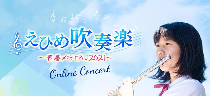 えひめ吹奏楽 〜青春メモリアル2021〜