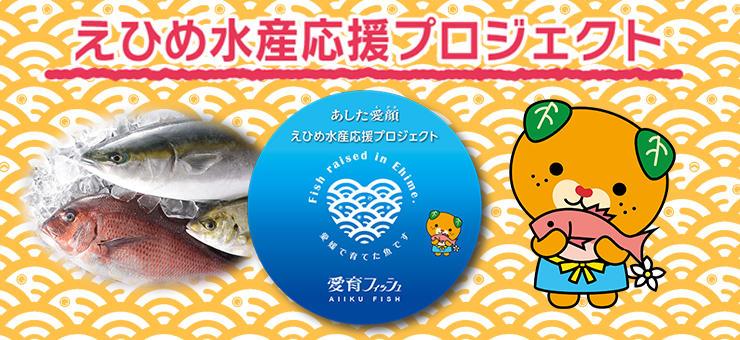 えひめ水産応援プロジェクト
