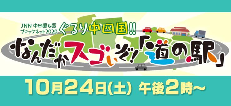 JNN中四国6局ブロックネット2020<br>ぐるり中四国!!なんだかスゴいぞ!「道の駅」