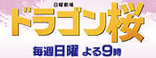 日曜劇場『ドラゴン桜』