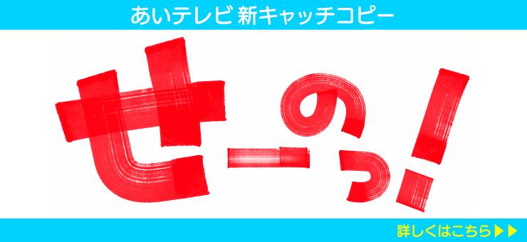 あいテレビ新キャッチコピー「せーのっ!」