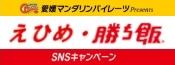 愛媛マンダリンパイレーツ presents えひめ・勝ち飯® SNSキャンペーン