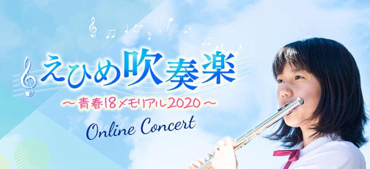 えひめ吹奏楽~青春18メモリアル2020~