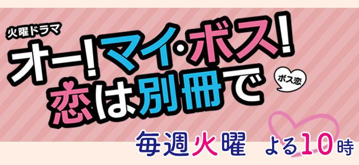 火曜ドラマ『オー!マイ・ボス!恋は別冊で』