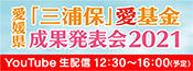愛媛県 「三浦保」愛基金 成果発表会2021