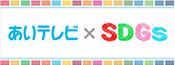 【あいテレビSDGs宣言】<BR>あいテレビは愛媛の企業として初めて<br>国連のSDGメディアコンパクトに加盟しました