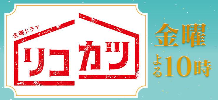 金曜ドラマ『リコカツ』