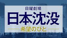 日曜劇場『日本沈没-希望のひと-』