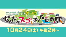 JNN中四国6局ブロックネット2020ぐるり中四国!!なんだかスゴいぞ!「道の駅」
