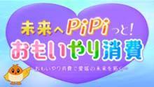 未来へPiPiっと!おもいやり消費~おもいやり消費で愛媛の未来を拓く
