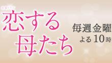 金曜ドラマ『恋する母たち』