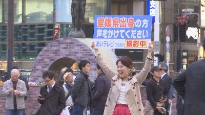 東京で愛媛の自慢を探せ!