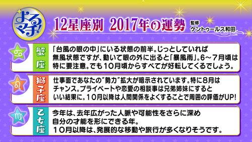 2017-01-04uranai002.jpg