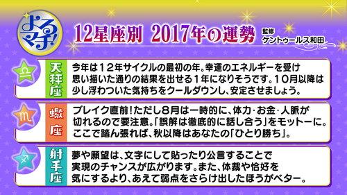 2017-01-04uranai003.jpg