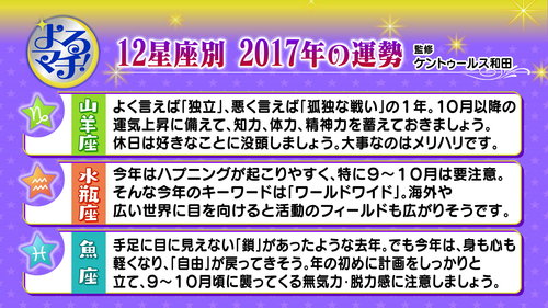 2017-01-04uranai004.jpg