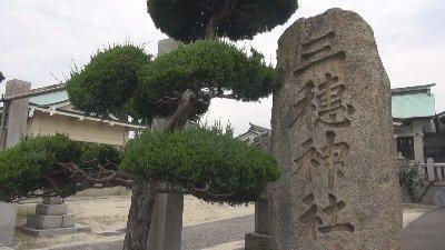 四国遍路・愛媛ルート一期一会のせっかく旅!!松山から北条地区へ!