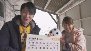 サイコロ電車旅!伊予鉄道高浜線!