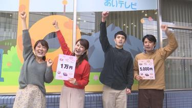 愛媛横断 お得グルメナビ!
