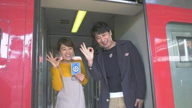 完全アポなしサイコロ旅 JR特急列車編