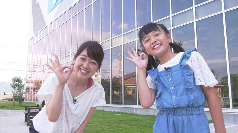 夏の挑戦!愛媛を楽しめ! 夏休み子どもリポーター体験!!