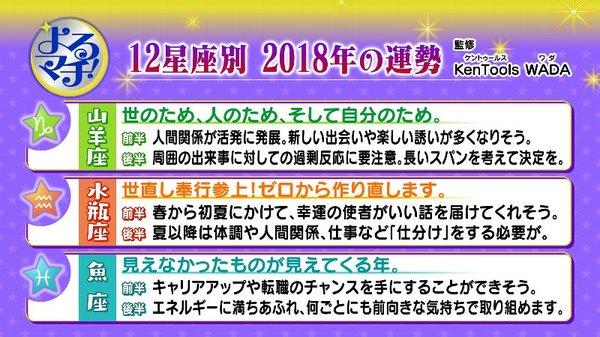 2017-2018uranai-4.jpg