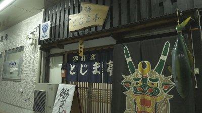 2018-10-31toku-tojima1.jpg