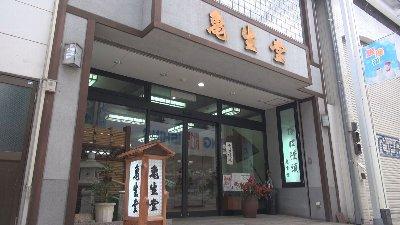 2018-12-19toku-kame1.jpg
