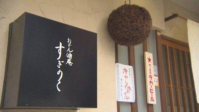 2019-08-07-toku-sugi1Still0804_00008.jpg